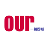 OUR一触即发
