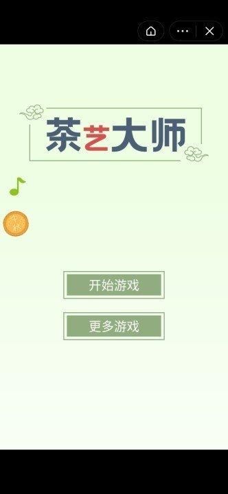 茶艺大师图2