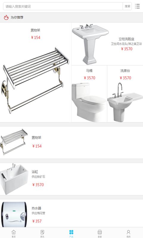 中国卫浴洁具交易平台图3