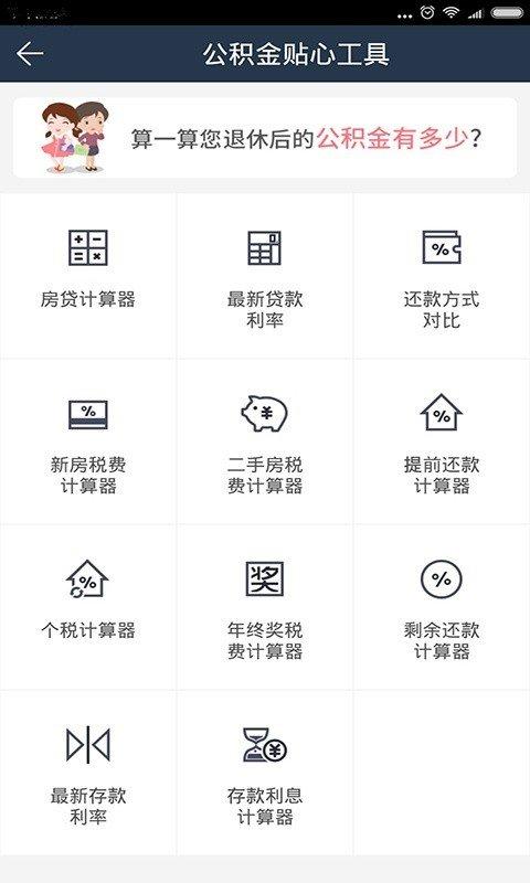 杭州公积金管家图4