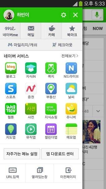 NAVER(韩国)图3