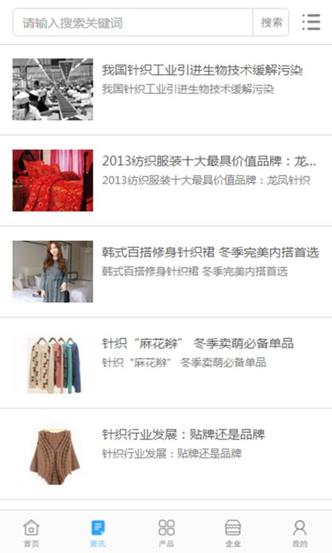 中国针织行业门户图2