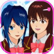 樱花校园模拟器结婚生孩子最新版