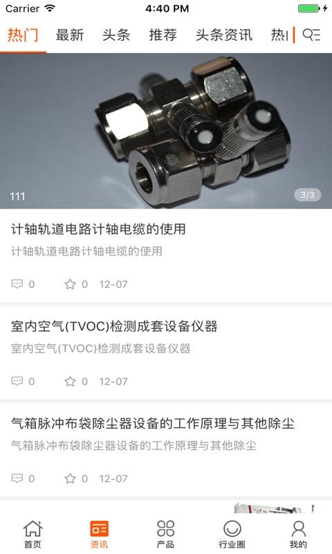 中国工程机械设备配件图2