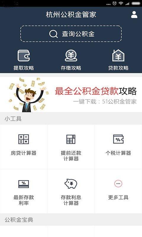 杭州公积金管家图1