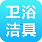 中国卫浴洁具交易平台
