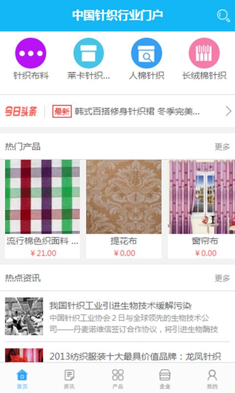 中国针织行业门户图4