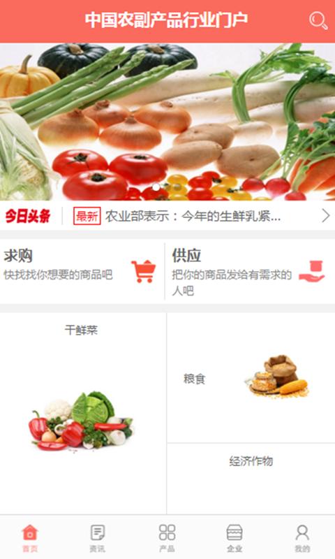 中国农副产品行业门户图1