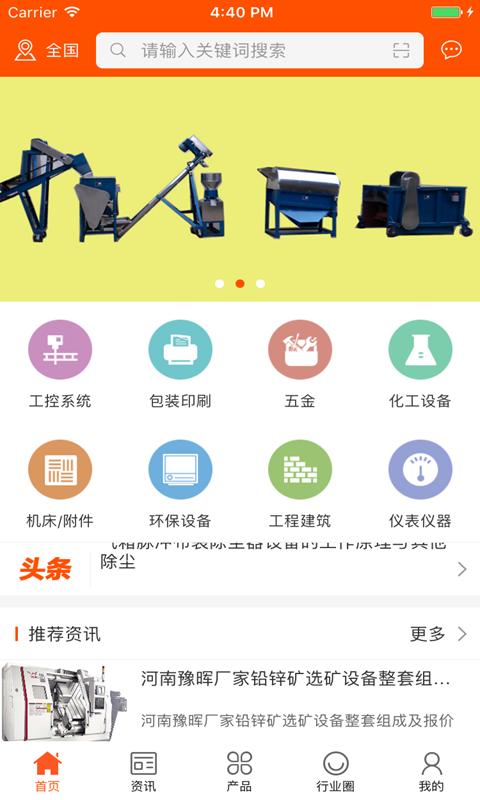 中国工程机械设备配件图1