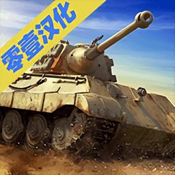 坦克对战汉化版