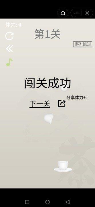 茶艺大师图3