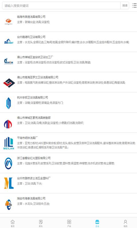 中国卫浴洁具交易平台图4