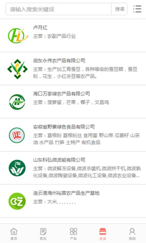 中国农副产品行业门户图4
