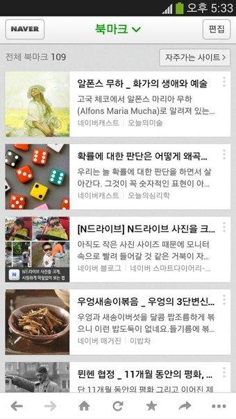 NAVER(韩国)图2