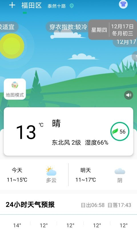 预报心晴天气图3