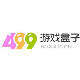 499游戏盒手机版