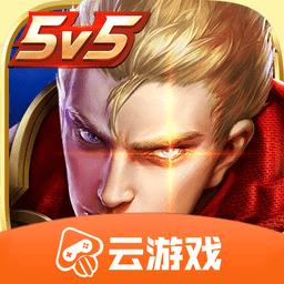 王者荣耀云游戏免费版