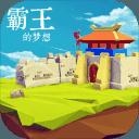 霸王的梦想v1.0.1.4手机版